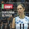 """Журнал """"Здоровье, физкультура, спорт"""""""