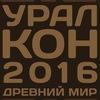 """Танцевальный блок на """"УралКоне"""" 2016"""