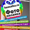 ФотоМозаика