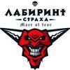 Лабиринт страха, Зеркальный (Волгоград)