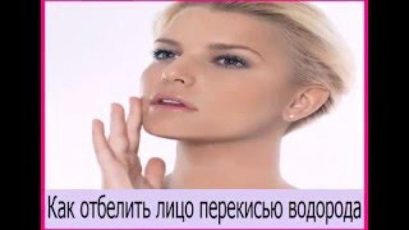 Как отбелить лицо перекисью водорода в домашних условиях Отбеливание кожи перекисью