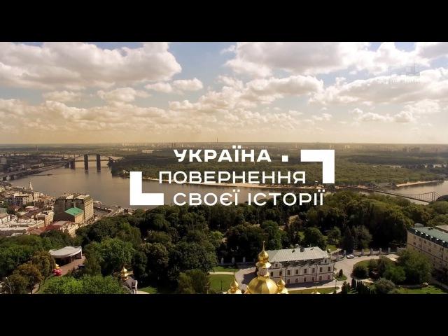 Україна Повернення своєї історії Частина 3