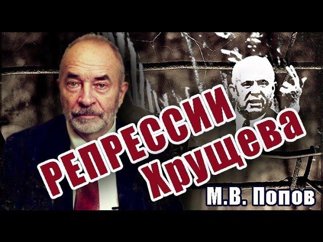 М В Попов Репрессии Хрущёва