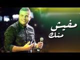 Amr Diab - Mafeesh Menak (Dubai Dec 2014) عمرو دياب - مفيش منك