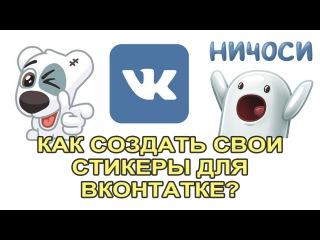 Как создать СВОИ стикеры для вконтакте Бесплатно!