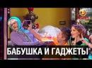 Бабушка и гаджеты Дизель Шоу выпуск 4 11 12