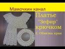Платье Зефир крючком Обвязка горловины и низа Ч 3
