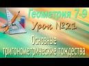 Основные тригонометрические тождества Геометрия 7 9 классы Урок 21