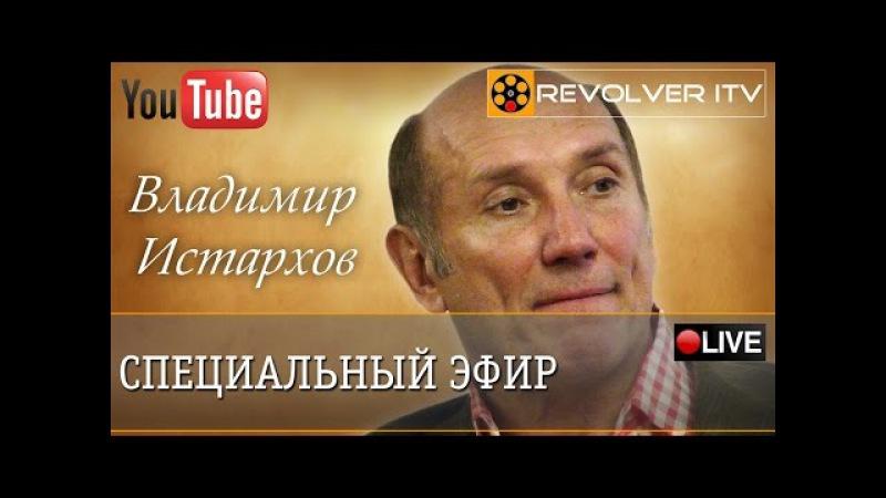 Из чего состоит наш мир? В гостях Владимир Истархов • Revolver ITV