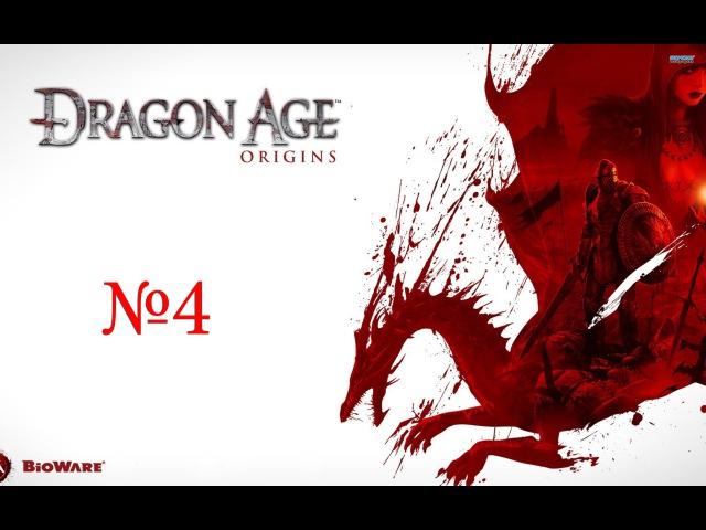 Dragon Age: Origins [Друг Йован]№4