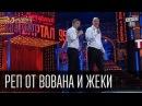 Реп от Вована и Жеки Кучерявого Итоги 2015 года Вечерний Квартал 31 12 2015