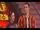 Станислав Бондаренко Танцы со звездами Грузия | სტანისლავ ბონდარენკო ცეკვავენ ვა