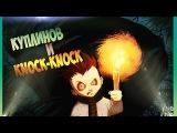 (Смех, страх и Киркоров :D) Knock-Knock с Куплиновым (1-7)
