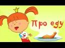 Жила-была Царевна - Про еду - Серия 6 - Веселые развивающие и обучающие мультики