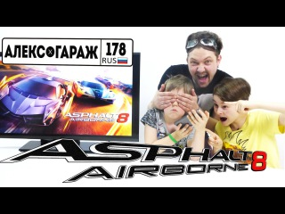Алекс, Игробой Даня и Адриан. Видео обзор игры Asphalt 8 (Асфальт 8). Игры онлайн