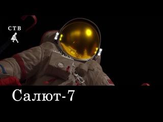 Салют-7 Создание визуальных эффектов