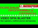 Video Spin Blaster. Как сделать любой ролик авторским.