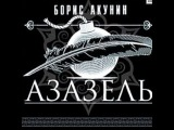 Азазель. Борис Акунин. Аудиокнига. The Winter Queen by Boris Akunin in russian
