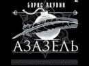 Азазель. Борис Акунин. Аудиокнига. The Winter Queen by Boris Akunin in russian