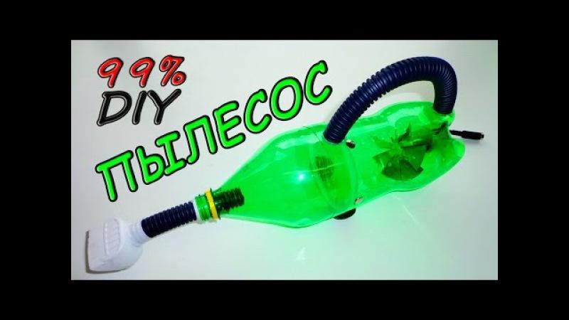 Как сделать пылесос из бутылки своими руками? / How to make the vacuum cleaner out of the bottle?