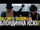 БЛОНДИНКА КСЮ - Вместо Жизни (BalconyTV)
