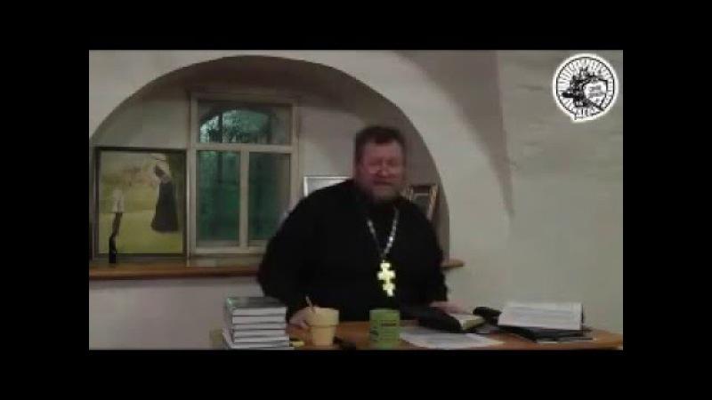о.Олег Стеняев экуменизм, христианский синкретизм и апостасия в призме Апокали ...
