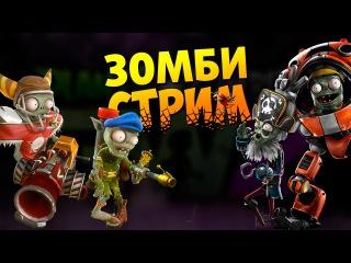 Прохождение Plants vs. Zombies: Garden Warfare 2 - Миссии Зомби (СТРИМ)