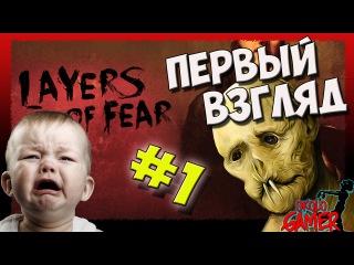 Layers of Fear (horror game) - Первый взгляд, Жуткий Хоррор(Прохождение на русском).