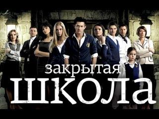 Закрытая школа - 3 сезон - 32 серия