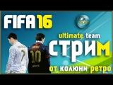Стрим по FIFA 16 Онлайн Сезоны