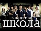 Закрытая школа - 2 сезон - 35 серия