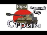 Танк Японский Тигр World of Tanks