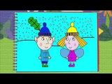 Маленькое королевство Бена и Холли Раскраски для детей Детское Видео про Бена и Холли Марусины сказк
