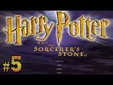 Гарри Поттер и Философский камень Прохождение #5