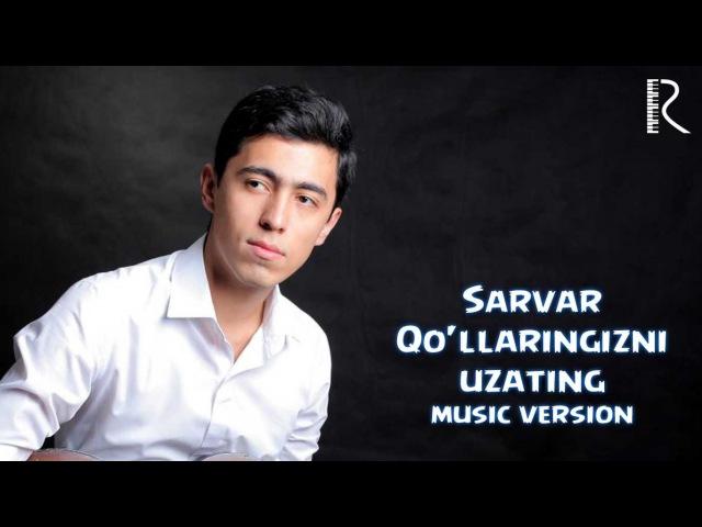 Sarvar - Qollaringizni uzating | Сарвар - Кулларингизни узатинг (music version)