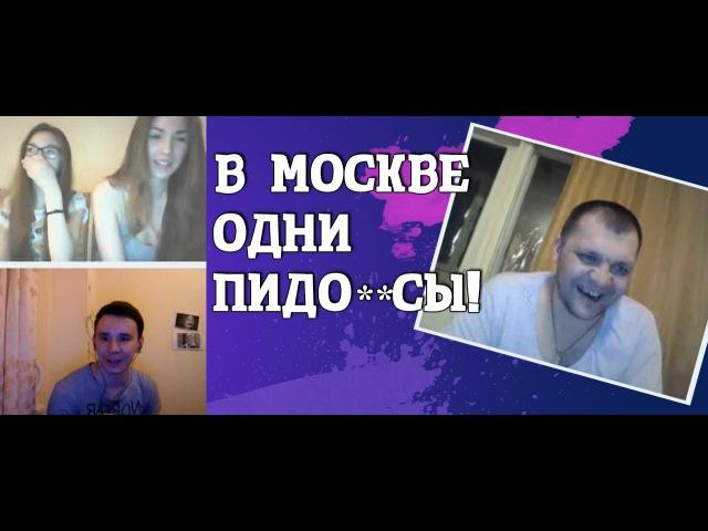 ЧАТ РУЛЕТКА. В Москве одни ПИД**Ы .99 Лайков