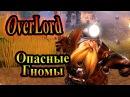 Прохождение Overlord Raising Hell Повелитель Восстание Ада часть 14 Опасные Гномы