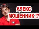 Дом 2 🍅 16 мая Новости на 6 дней раньше эфира 10 05 2016