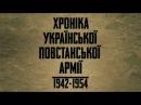 Хроніка Української повстанської армії 1942-1954 Частина Друга