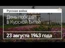 Русская война: День победы в Курской битве (23 августа 1943)