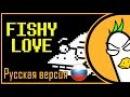 [RUS COVER] Undertale Alphys Song — FISHY LOVE (На русском)