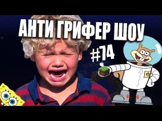 АНТИ-ГРИФЕР ШОУ | CЭНДИ ИЗ СПАНЧ БОБ В МАЙНКРАФТЕ? (Приколы Minecraft) | #74