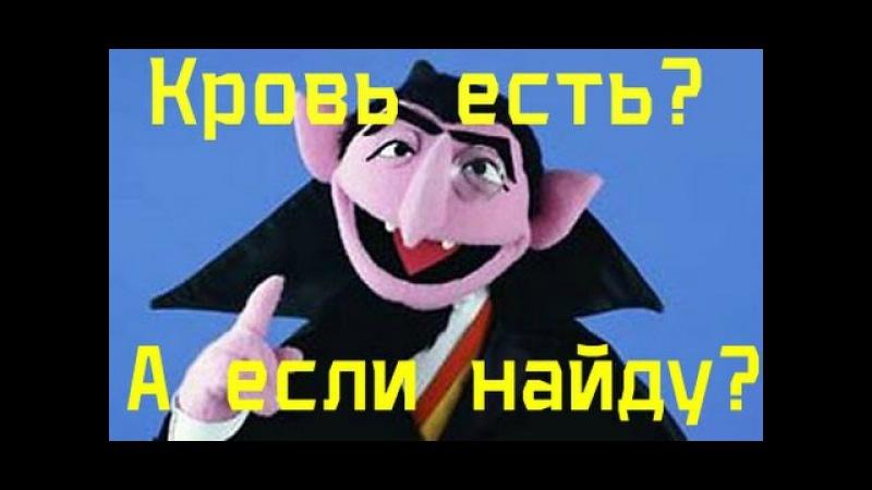 Вампирченко разумный на сержантах. Prime world - Акшар \ Вампир в разум.