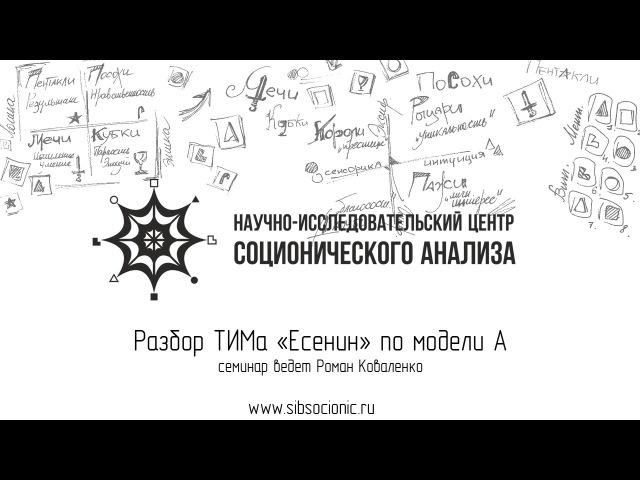 Есенин: разбор ТИМа по модели А