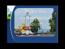Туристический маршрут г.Бобров