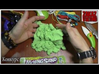 Кинетический песок. Детям забава, взрослым релакс. Kinetic sand