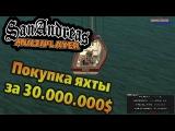 Булкин играет в SAMP #77 - Покупка яхты за 30.000.000$