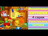 Мультик Приключения Антошки 4 серия   Сопоставляем картинки