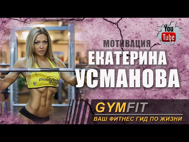 Екатерина Усманова. Мотивация (Ekatirina Usmanova Motivation)