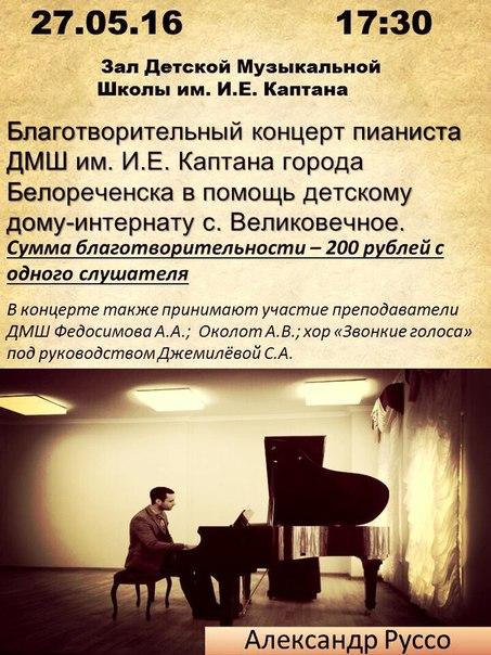 Благотворительный концерт @ Музыкальная школа